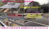 太陽能發電系統案場:太陽能隔熱屋頂4合1-嘉義新港奉天宮.jpg