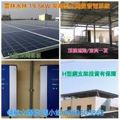 太陽能發電系統案場:太陽能隔熱屋頂4合1-雲林水林19.5kw.jpg