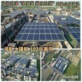 太陽能發電系統案場:太陽能隔熱屋頂4合1 台南善化陽光社區.jpg