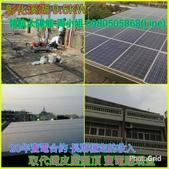 太陽能發電系統案場:太陽能隔熱屋頂4合1-彰化溪湖9.5KW.jpg