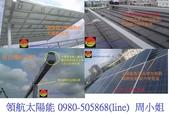 太陽能發電系統案場:太陽能隔熱屋頂4合1-台南仁德.jpg