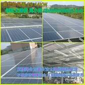 太陽能發電系統案場:太陽能隔熱屋頂4合1-新竹幼兒園29.44KW1.jpg