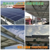太陽能發電系統案場:太陽能隔熱屋頂4合1-雲林台西合圖.jpg