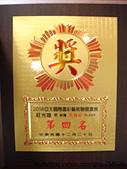 97年亞太國際墨彩藝術頒獎典禮:2008年得獎獎牌