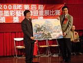 97年亞太國際墨彩藝術頒獎典禮:亞太國際墨彩藝術頒獎典禮