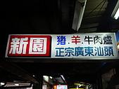 20091103新園牛肉鍋:DSC06625.JPG