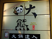 20090802打狗堂三週年紀念餐會:DSC03272.JPG