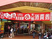 20090802打狗堂三週年紀念餐會:DSC03255.JPG