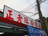 20090912潮州燒冷冰:DSC04416.JPG