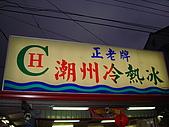 20090912潮州燒冷冰:DSC04429.JPG