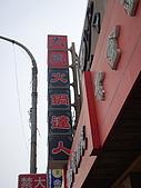 20090802打狗堂三週年紀念餐會:DSC03254.JPG