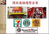 紅島咖啡賺錢說明資料:1.JPG