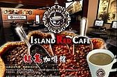 紅島咖啡賺錢說明資料:2.JPG