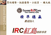 紅島咖啡賺錢說明資料:27.JPG