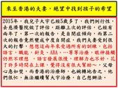 來至香港的夫妻絕望中找到孩子的希望:投影片1.JPG