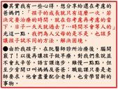 小星兒的麻麻:投影片18.JPG
