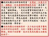 小星兒的麻麻:投影片7.JPG