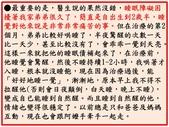 小星兒的麻麻:投影片4.JPG