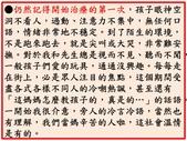 小星兒的麻麻:投影片20.JPG