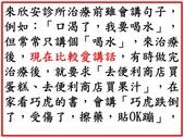 從絕望中找到希望的香香父母:投影片10.JPG