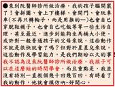 小星兒的麻麻:投影片16.JPG