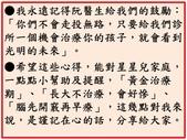 小星兒的麻麻:投影片17.JPG