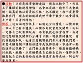 小星兒的麻麻:投影片10.JPG