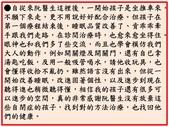 小星兒的麻麻:投影片8.JPG