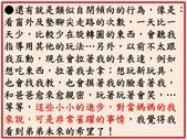 小星兒的麻麻:投影片3.JPG