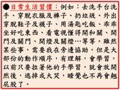 小星兒的麻麻:投影片11.JPG