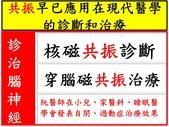 小宇201606:阮醫師靈活運用生物共振治療
