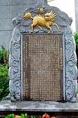 宜蘭市 林氏家廟:17200002-1.JPG