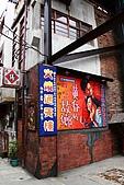 20091025萬華剝皮寮 by500D:IMG_2988.JPG