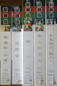 X X 山:歌舞伎系列