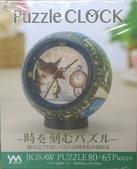移山仍須努力:お茶の時間 (puzzle clock)