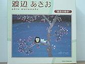 貓拼圖 before 2014:星空の散歩