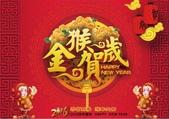 新年快樂:新.jpg