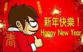 新年快樂:r.jpg