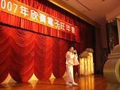2008.1.20欣寶電子尾牙餐會:2007年欣寶電子尾牙表演