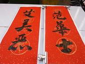 三郎寫春聯:P1010192.JPG