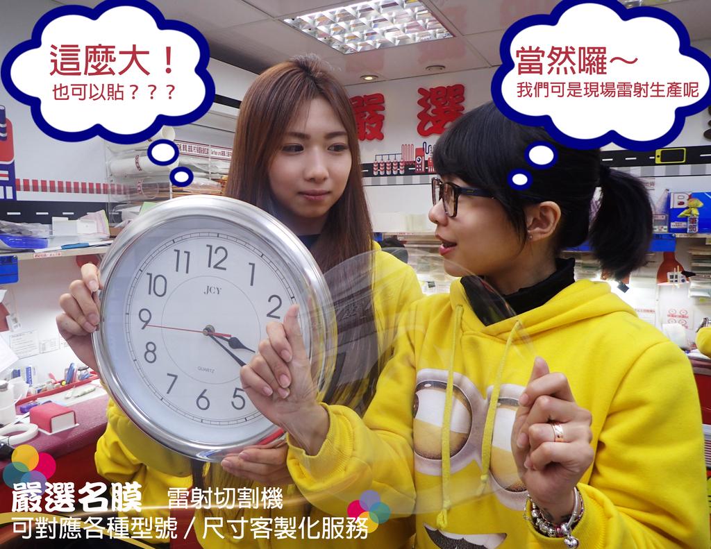 時鐘梗ok.jpg - 雷射切割-手錶