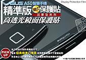 ASUS A50 精準版 保護貼系列:嚴選名膜 A50 精準保護貼 系列 (1).jpg