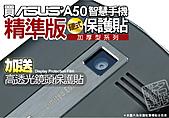 ASUS A50 精準版 保護貼系列:嚴選名膜 A50 精準保護貼 系列 (2).jpg