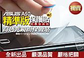 ASUS A50 精準版 保護貼系列:嚴選名膜 A50 精準保護貼 系列 (3).jpg