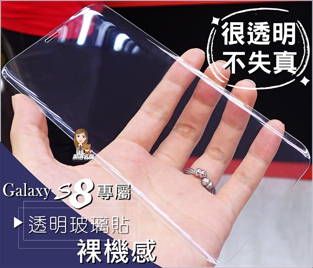 現在↓ - Samsung Galaxy S8/S8+ 【自有模具 自行設計】正面/背面玻璃貼〝全透明滿版〞