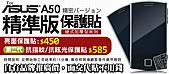 ASUS A50 精準版 保護貼系列:嚴選名膜 A50 精準保護貼 系列 (5).jpg