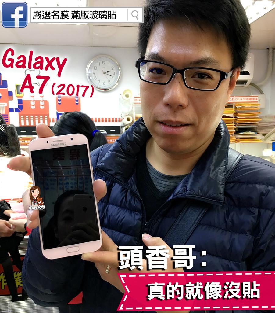 頭香哥推薦~ - Samsung Galaxy(2017)A7 玻璃貼✴3D立體全透明滿版✴享樂生活不受限~
