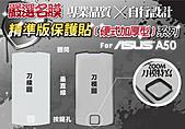 ASUS A50 精準版 保護貼系列:嚴選名膜 A50 精準保護貼 系列 (6).jpg