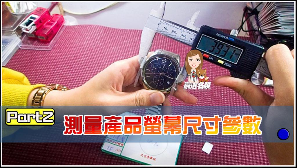 2 -1.jpg - 雷射切割-手錶