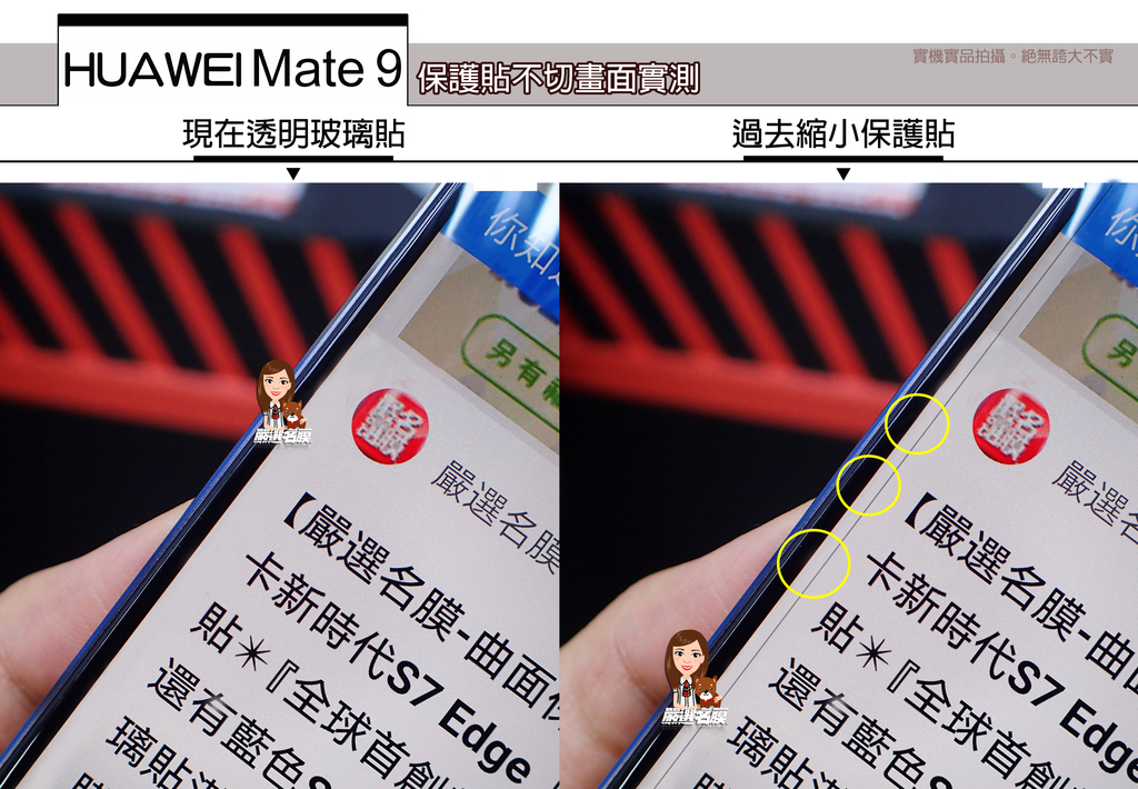比較圖-螢幕有線.jpg - Mate9新